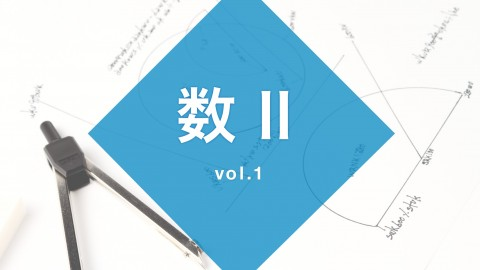 【大学入試基礎ドリル&映像解説】数Ⅱ Vol.1