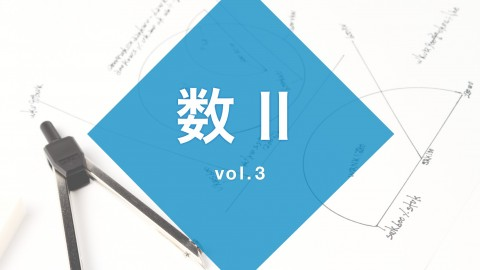 【大学入試基礎ドリル&映像解説】数Ⅱ Vol.3