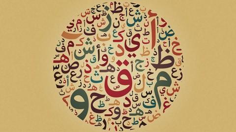 Arabisch lesen lernen mit Qualität!