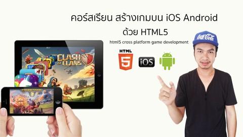 คอร์สเรียน สร้างเกมบน iOS และ Android ด้วย HTML5