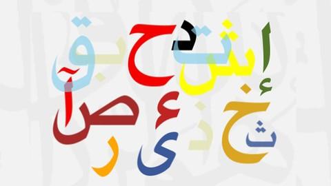 Easy Arabic Masterclass - Pronunciation, Reading and Writing