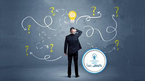 كيف نفكر؟ قواعد التفكير المنطقي - الجزء الثاني