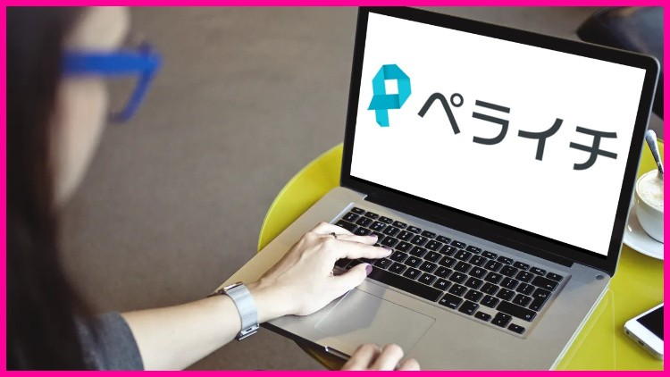 『ペライチ』を使ったオンライン動画販売サイト構築の基礎講座!初心者向けのペライチ使い方全解説!